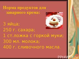 Норма продуктов для заварного крема: 3 яйца; 250 г. сахара; 1 ст.ложка с горкой