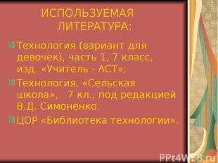 ИСПОЛЬЗУЕМАЯ ЛИТЕРАТУРА: Технология (вариант для девочек), часть 1, 7 класс, изд