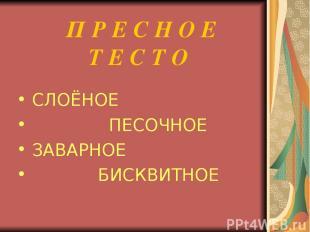 П Р Е С Н О Е Т Е С Т О СЛОЁНОЕ ПЕСОЧНОЕ ЗАВАРНОЕ БИСКВИТНОЕ