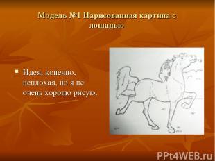 Модель №1 Нарисованная картина с лошадью Идея, конечно, неплохая, но я не очень