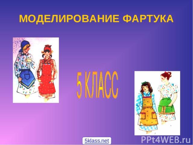 МОДЕЛИРОВАНИЕ ФАРТУКА 5klass.net