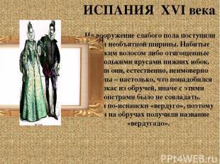 ИСПАНИЯ XVI века На вооружение слабого пола поступили юбки необъятной ширины. На