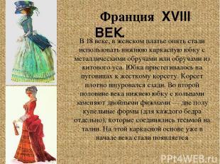 Франция XVIII ВЕК. В 18 веке, в женском платье опять стали использовать нижнюю к