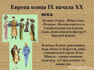 Европа конца IX начала XX века В конце 19 века - Юбки стиль «Модерн». Носили кор