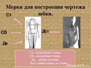 Мерки для построения чертежа юбки. Ст Сб Ди Дст Ст–полуобхватталии Сб–полуобхват