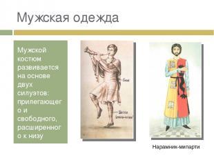 Мужская одежда Мужской костюм развивается на основе двух силуэтов: прилегающего