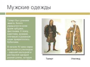 Мужские одежды Таперт был длиннее жакета, богато украшался по всем краям зубцами