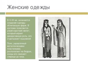 Женские одежды В X-XII вв. начинается создание одежды облегающих форм. В костюме
