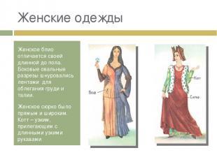 Женские одежды Женское блио отличается своей длинной до пола. Боковые овальные р