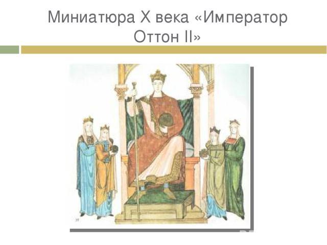 Миниатюра X века «Император Оттон II»