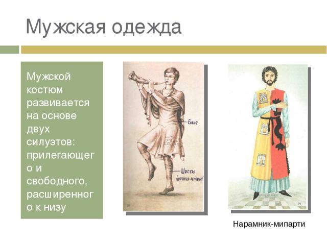 Мужская одежда Мужской костюм развивается на основе двух силуэтов: прилегающего и свободного, расширенного к низу Нарамник-мипарти