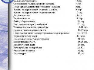 Оглавление Титульный лист 1 стр. Оглавление 2стр. Цель и задачи проекта 3стр. Об