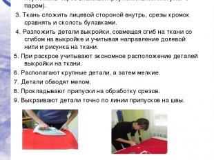 Правила раскроя 1. Перед раскроем проверить качество ткани. (брак, затяжки, дыры