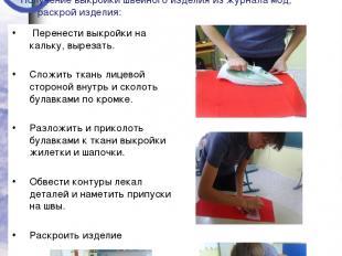 Последовательность изготовления костюма Получение выкройки швейного изделия из ж