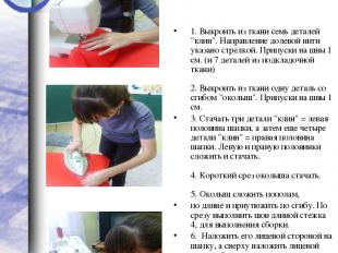 Последовательность пошива шапки: Пошив шапочки включает пошив верха и подкладки