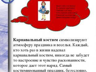 Рекламный проспект Красная Шапочка Карнавальный костюм символизируют атмосферу п