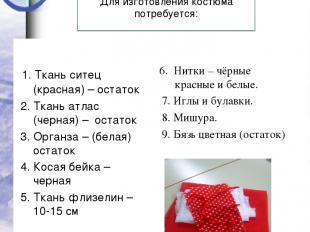 Расчетная часть 1. Ткань ситец (красная) – остаток 2. Ткань атлас (черная) – ост