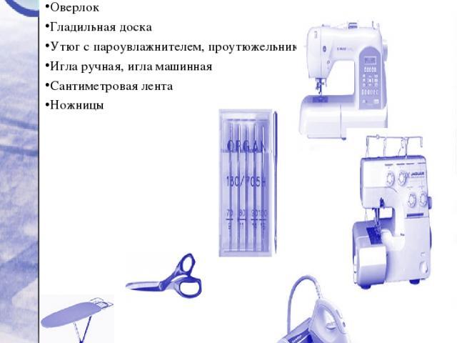 Выбор оборудования Швейная машина Оверлок Гладильная доска Утюг с пароувлажнителем, проутюжельник Игла ручная, игла машинная Сантиметровая лента Ножницы