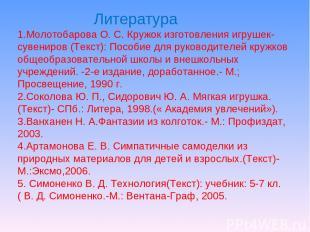 Литература 1.Молотобарова О. С. Кружок изготовления игрушек-сувениров (Текст): П