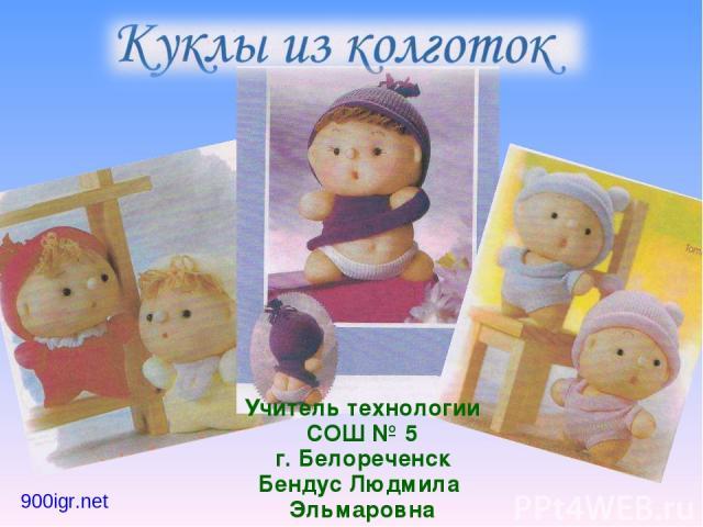 Учитель технологии СОШ № 5 г. Белореченск Бендус Людмила Эльмаровна 900igr.net