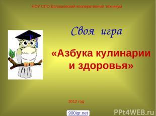 Своя игра НОУ СПО Балашовский кооперативный техникум «Азбука кулинарии и здоровь