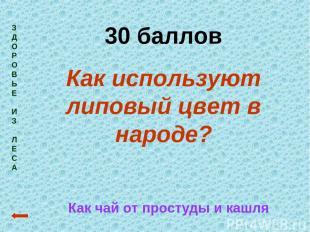 З Д О Р О В Ь Е И З Л Е С А 30 баллов Как используют липовый цвет в народе? Как