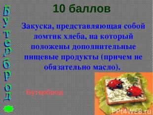 10 баллов Закуска, представляющая собой ломтик хлеба, на который положены дополн