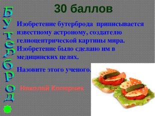 30 баллов Изобретение бутерброда приписывается известному астроному, создателю г
