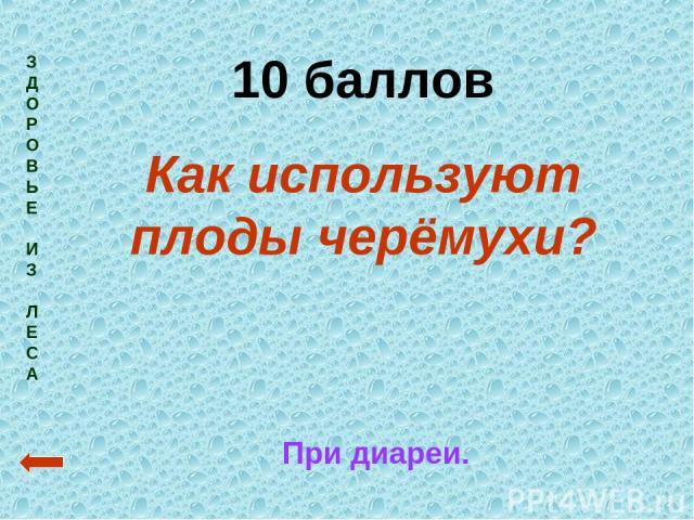З Д О Р О В Ь Е И З Л Е С А 10 баллов Как используют плоды черёмухи? При диареи.
