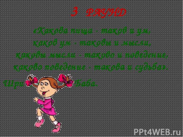 3 РАУНД «Какова пища - таков и ум, каков ум - таковы и мысли, каковы мысли - таково и поведение, каково поведение - такова и судьба». Шри Сатья Саи Баба.