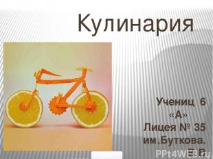 Кулинария Учениц 6 «А» Лицея № 35 им.Буткова.В.В Михайлова Виктория и Баранов