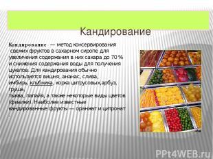 Кандирование Кандирование— методконсервированиясвежих фруктов всахарном сир