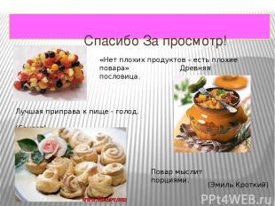 Спасибо За просмотр! «Нет плохих продуктов – есть плохие повара» Древняя послови