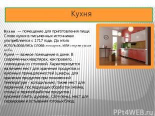 Кухня Кухня— помещение для приготовленияпищи. Слово кухня в письменных источн