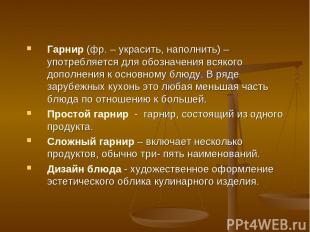 Гарнир (фр. – украсить, наполнить) – употребляется для обозначения всякого допол