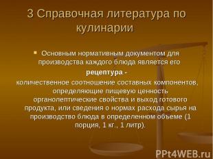 3 Справочная литература по кулинарии Основным нормативным документом для произво
