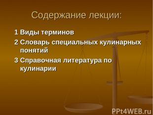 Содержание лекции: 1 Виды терминов 2 Словарь специальных кулинарных понятий 3 Сп