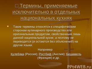 □ Термины, применяемые исключительно в отдельных национальных кухнях Такие терми