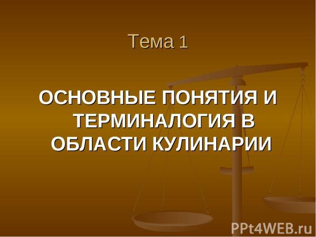Тема 1 ОСНОВНЫЕ ПОНЯТИЯ И ТЕРМИНАЛОГИЯ В ОБЛАСТИ КУЛИНАРИИ