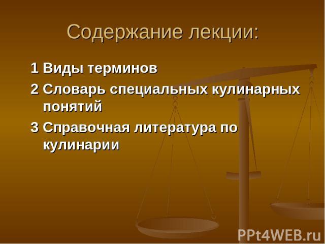Содержание лекции: 1 Виды терминов 2 Словарь специальных кулинарных понятий 3 Справочная литература по кулинарии