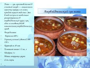 Азербайджанский суп пити Пити — суп, приготовляемый в глиняной посуде — специаль
