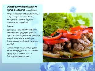 Основу блюд национальной кухни Молдавии составляют овощи: их употребляют свежими