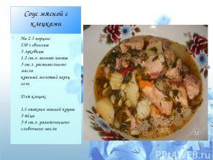Соус мясной с клецками На 2-3 порции: 250 г свинины 3 луковицы 1-2 ст.л. томат-п
