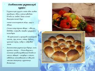 Особенности украинской кухни: Украинская кухня имеет свои особые традиции. Здесь