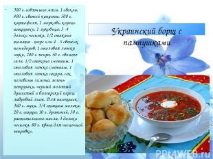 Украинский борщ с пампушками 300 г. говяжьего мяса, 1 свекла, 400 г. свежей капу