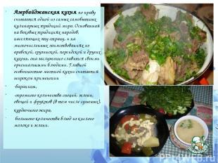 Азербайджанская кухня по праву считается одной из самых самобытных кулинарных тр