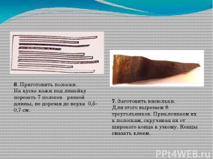 6. Приготовить полоски. На куске кожи под линейку порезать 7 полосок разной длин
