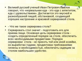Великий русский ученый Иван Петрович Павлов говорил, что «нормальная еда - это е