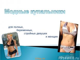 для полных, беременных, стройных девушек и женщин 900igr.net
