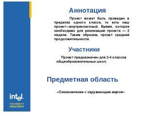 Аннотация Участники Предметная область Проект может быть проведен в пределах одн